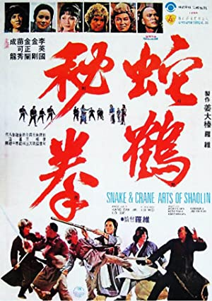 Snake and Crane Arts of Shaolin (1978) : ศึกบัญญัติ 8 พญายม