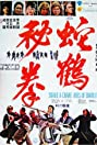 Snake and Crane Arts of Shaolin (1978) Poster