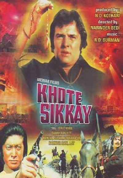 Khhotte Sikkay