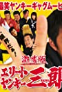 Elite Yankee Saburo: The Movie