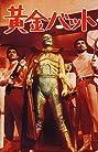 The Golden Bat (1966) Poster