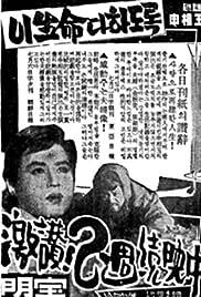 Download Isaengmyeong dahadorok (1960) Movie