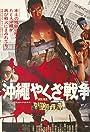 Okinawa Yakuza sensô