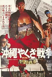 Okinawa Yakuza sensô Poster