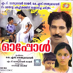 M.T. Vasudevan Nair (screenplay) Oppol Movie