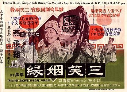 San xiao yin yuan Hong Kong