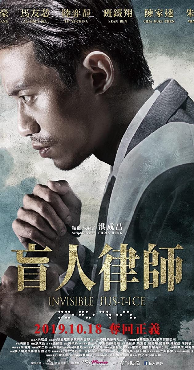 Invisible Justice (2019) Hindi (Voice Over) Dubbed+ Chinese [Dual Audio] WebRip 720p [1XBET]