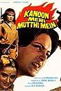 Kanoon Meri Mutthi Mein (1984) Poster