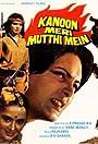 Kanoon Meri Mutthi Mein