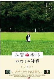 Jingû Kirin: Watashi no kamisama Poster