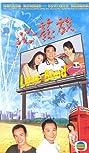 Love Bond (2005) Poster