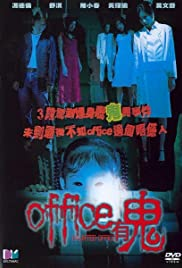 Haunted Office Poster