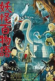 Yôkai hyaku monogatari (1968) Poster - Movie Forum, Cast, Reviews