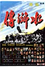 The Water Margin (1972) Poster