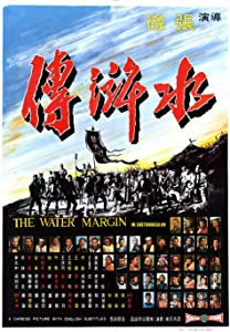 Japan movie downloads Shui hu zhuan [720x594]