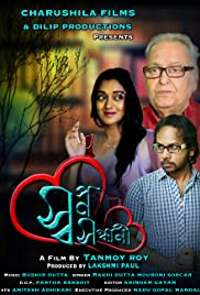 Swapna Sandhani Poster