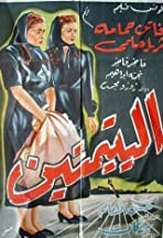 Al Yateematayn