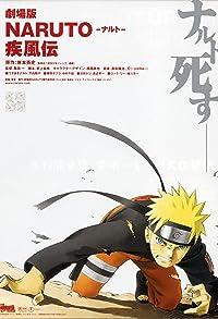 Primary photo for Naruto Shippûden: The Movie