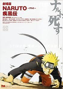 Naruto The Movieนารูโตะ เดอะมูฟวี่  ฝืนพรมลิขิต พิชิตความตาย