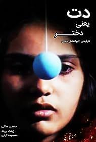 Zeinab Barband in Det Yani Dokhtar (1995)