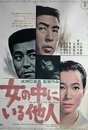 Onna no naka ni iru tanin(1966) Poster - Movie Forum, Cast, Reviews
