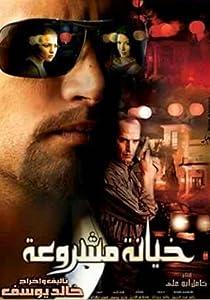 MKV downloads movie Khiana mashroaa [2160p]