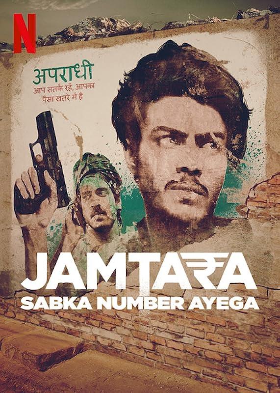 Джамтара (2020)