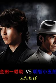 Primary photo for Kindaichi Kosuke vs. Akechi Kogoro Again