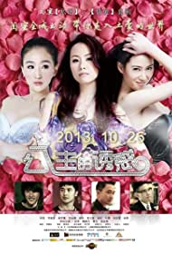 Gong zhu de you huo (2013)