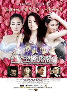 Watch me the movie Princess Show China [1280p]