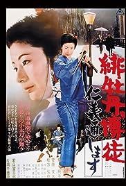 Hibotan bakuto: Jingi tooshimasu Poster