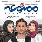 Khatereh Asadi, Amirhossein Arman, and Anahita Dargahi in Forbidden (2018)