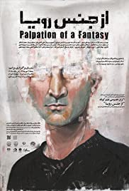 Palpation of a Fantasy Poster
