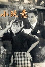 Xiao Wanyi Poster