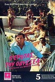 O erotas tou Odyssea Poster