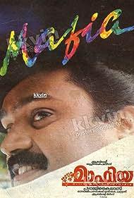 Suresh Gopi in Mafia (1993)