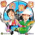 Feng-Jiao Lin and Alan Tam in Wang you cao (1979)