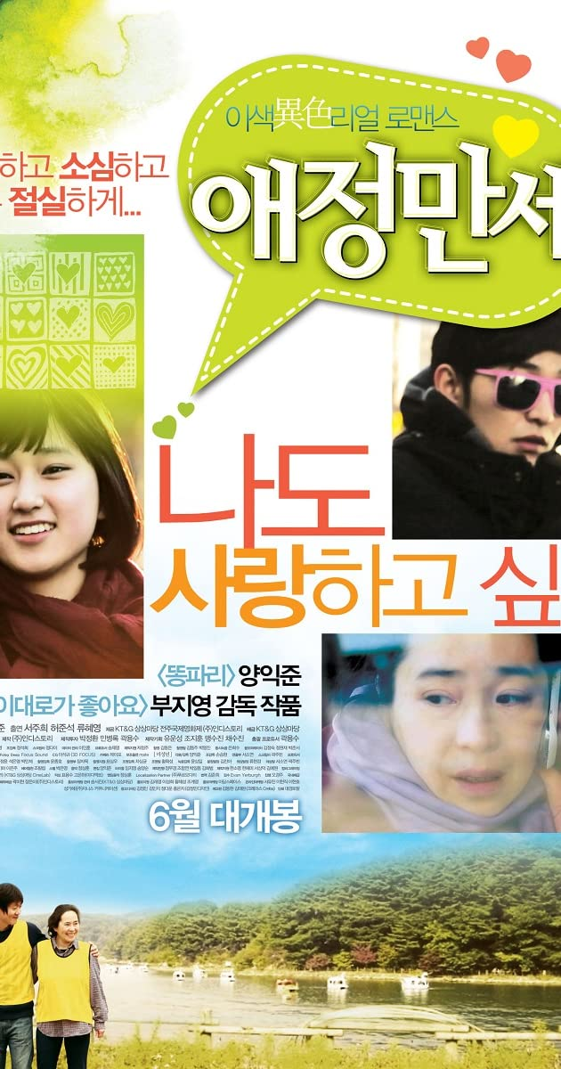 Image Ae-jeong man-sae
