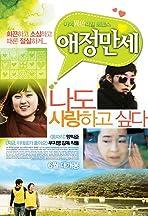 Ae-jeong man-sae