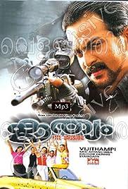 Krithyam Poster