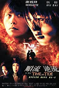 Shun liu ni liu (2000)