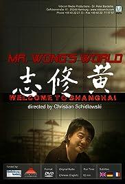 Mr. Wong's World Poster