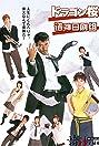 Dragon Zakura (2005) Poster