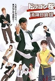 Doragon-zakura Poster - TV Show Forum, Cast, Reviews