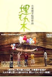 Umoregi Poster