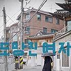 Domangchin yeoja (2020)