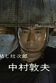 Kogarashi Monjirô Poster