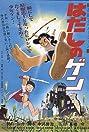 Barefoot Gen (1983) Poster