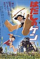 Hadashi no Gen (1983) Poster