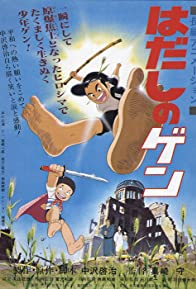 Primary photo for Barefoot Gen